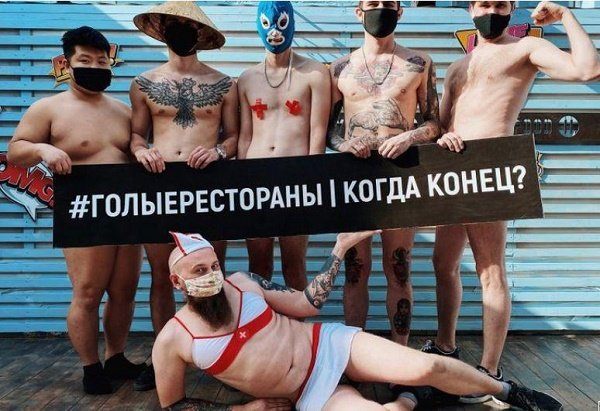 EXTRA: Russian chefs protest naked as COVID-19 lockdown strips them of income